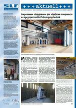 Заводская газета 2009