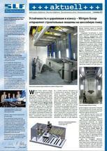 Заводская газета 2010