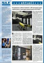 Заводская газета 2012