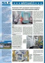 Заводская газета 2014